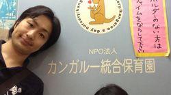 障害児と健常児が一緒!カンガルー統合保育園を視察しました