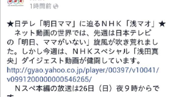 NHKがフェイスブックで、日テレ「明日、ママがいない」をもじって「浅マオ」と悪ノリして大ひんしゅく!