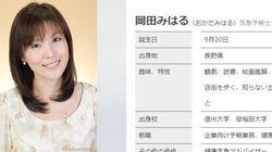 NHK山形のお天気お姉さん、本番中に突然泣きだす 何があったの?