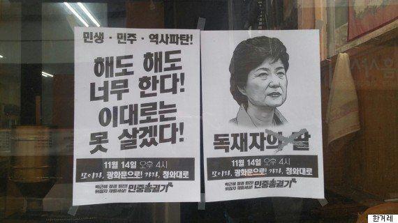 韓国・朴槿恵大統領を「独裁者の娘」と批判したポスター、警察が「名誉毀損」と撤去