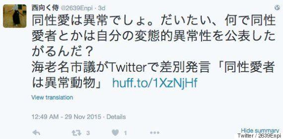 岐阜県主任が「同性愛は異常」「馬鹿な沖縄県民は黙ってろ」などとツイートしていた