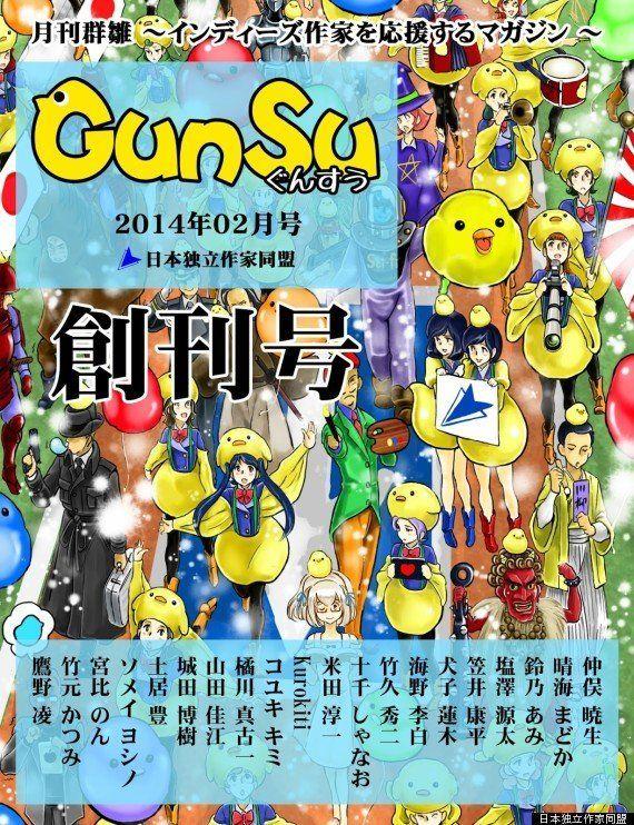 ついに創刊! 「月刊群雛 (GunSu) 2014年02月号」のオンデマンド印刷版・電子版をBCCKSで販売開始!!