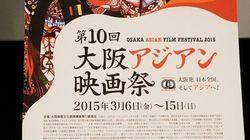 大阪アジアン映画祭に行ってきました (2015年第10回)