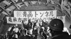 青函トンネル開通から29年、歴史的難工事を振り返る(画像集)