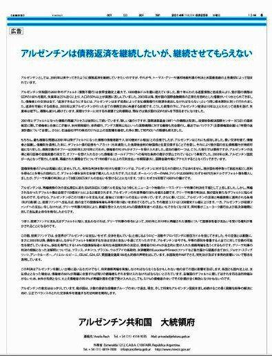 「ハゲタカファンド」国連人権理が初めて非難決議 日本は反対