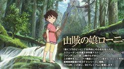 宮崎吾朗監督、ジブリを離れてTVアニメ 『山賊の娘ローニャ』ってどんな話?