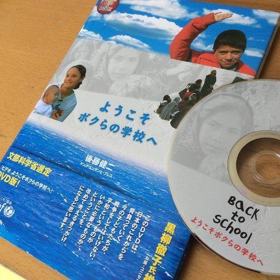 復刊する後藤健二さんDVD+BOOK『ようこそボクらの学校へ』を観て考える平和
