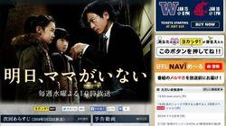 精神科医らが「子どもの心」を研究する国立大学研究機関が「フラッシュバックのリスク」を日本テレビに警告