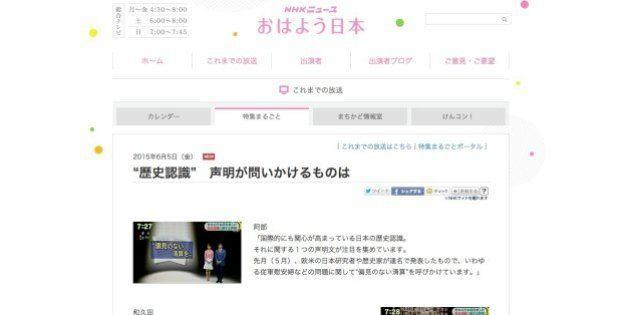NHK『おはよう日本』の