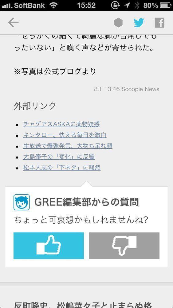 「GREE NEWS」の配信開始 LINE NEWSやSmart