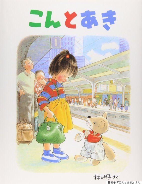 【絵本の日】キャロライン・ケネディ大使が好きな日本の絵本は?