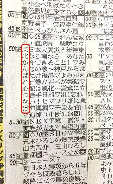 【3.11】テレビ欄、タテ読みで復興応援 東日本大震災から6年、NHKが「心つなごう」