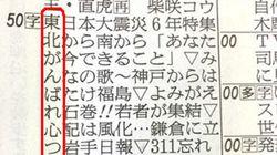 【3.11】テレビ欄、タテ読みで復興応援 NHKが「心つなごう」