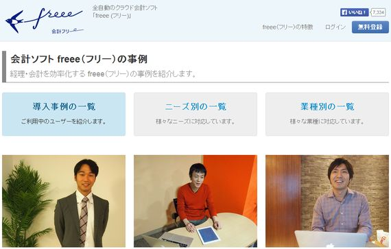 「ユーザーの声を届ける」0から創り上げた会計ソフト