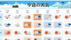 週の後半は関東でも真冬の気配 北日本は大荒れの恐れ