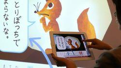 デジタル教科書の無償配布への動きを歓迎する