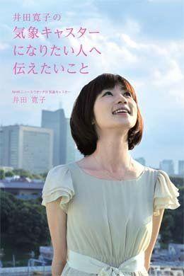 就職活動を始めた大学生はNHKのお天気お姉さん・井田寛子さんに学べ。