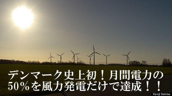 デンマーク史上初!月間電力の50%を風力発電だけで達成!!