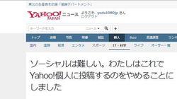 Yahoo!ニュース個人の騒動について思う