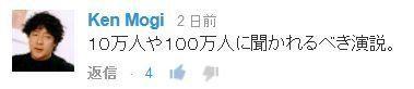 100万人に届け!南相馬桜井市長の命がけの訴え。