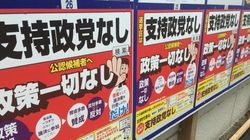 「支持政党なし」のポスター、候補者の代わりに4枚ずらり。問題なし?