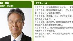 浅井信雄さん死去、国際政治学者
