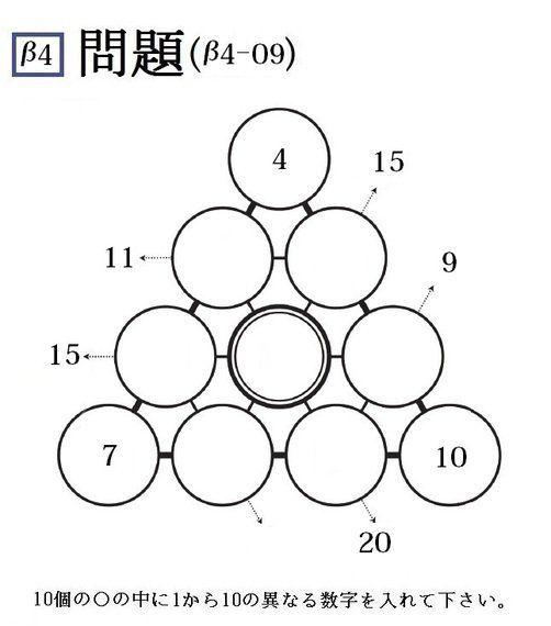 三角パズルに挑戦! 第31回