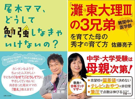 尾木ママ「子供に手伝いさせるべき」→息子3人を東大に入れた佐藤ママ「させなくていい」大激論