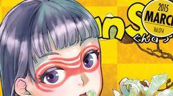 詩集『Pisces』が『月刊群雛』2015年03月号に掲載! ──