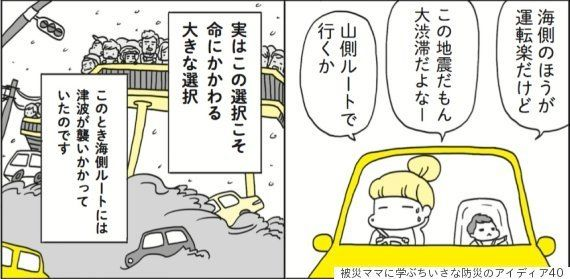 東日本大震災で被災したママが発信し続ける「本当に生活に必要だった情報」とは?