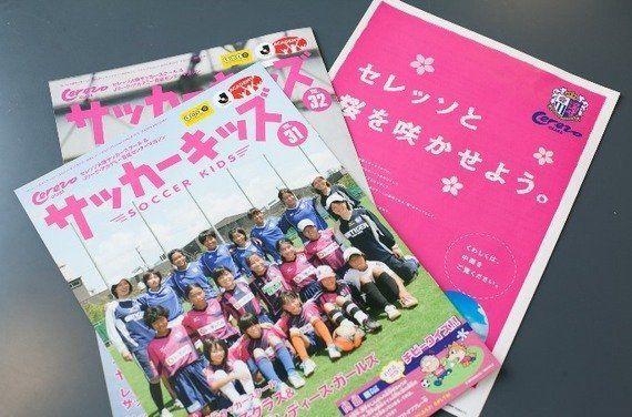 結果を出す人材としくみの作り方――セレッソ大阪で香川や柿谷に続く選手が育つのには理由があった