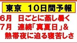 東京、7月上旬に7日間の「連続真夏日」予想 19年ぶり
