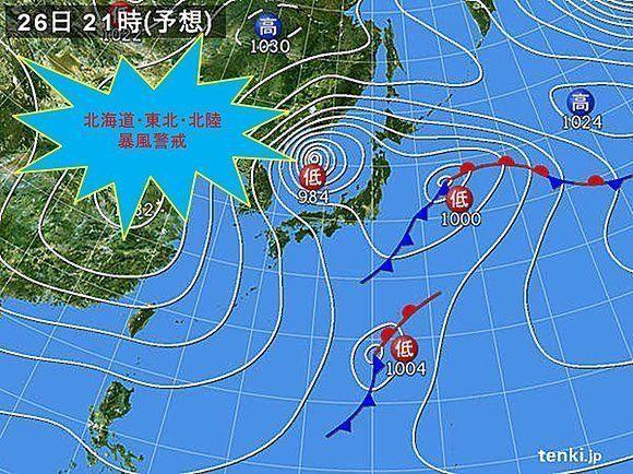 低気圧急発達 暴風警戒