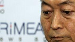 鳩山由紀夫元首相「パスポート没収ならクリミア移住も検討」