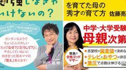 尾木ママ「出版社の売らんかな戦略にうまく利用された」