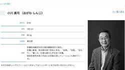 小川真司さん死去 デ・ニーロやマイケル・ダグラスの吹き替え務める
