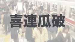 道修町・立売堀・喜連瓜破...大阪の難読地名、いくつ読めますか?