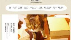 猫関連本だけを扱う、ネット書店「書肆