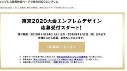 あなたのデザインが採用されるかも。東京オリンピックのエンブレム再公募スタート