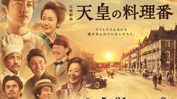 TBSドラマ「天皇の料理番」の何が話題を呼んでいるのか?