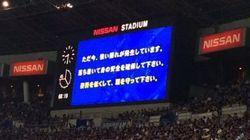 地震で横浜マリノス―ガンバ大阪戦が一時中断 日産スタジアムは騒然