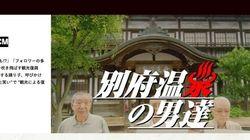 熊本地震で観光客減、別府温泉の自虐CMの中身とは...(動画)