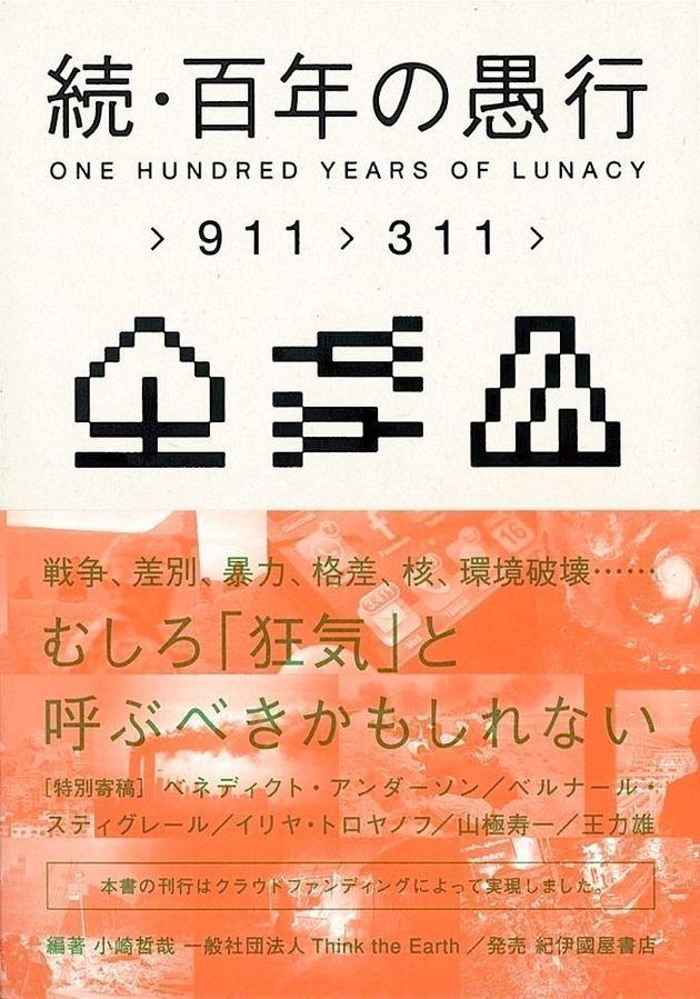 【3.11】福島第一原発事故をきっかけに考える人類の「愚かな行い」とは?
