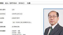 桐谷広人氏の講演会に長蛇の列