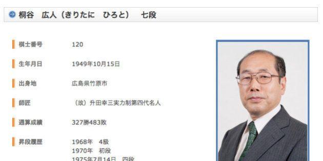 桐谷広人氏、