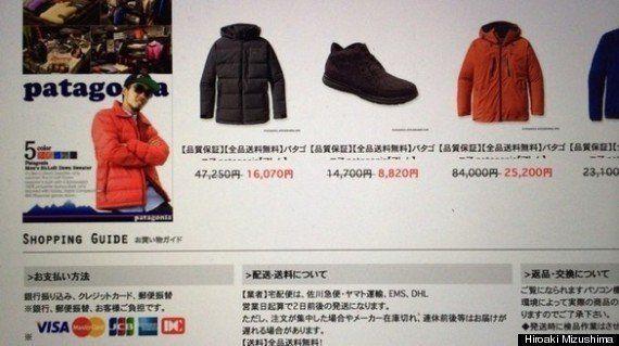 【ルポ・ネット通販詐欺】「パタゴニア激安店」にご用心!