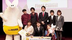 「大学生の夢」に100万円!夢にチャレンジする若者応援コンテストが開催