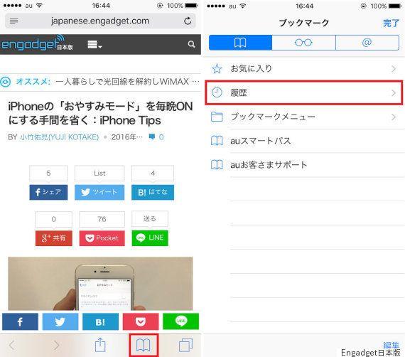 Safariが重い時にはこれ!! 動作改善に劇的効果な3つの快適化テク:iPhone
