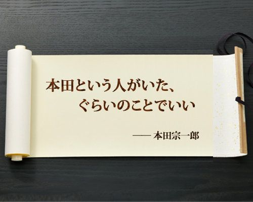 本田という人がいた、ぐらいのことでいい ─