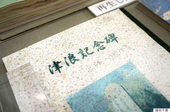 【3.11】「高所へ逃げろ」と書かれた陸前高田市立図書館の本がたどった運命 地域の歴史を忘れず、伝えるために